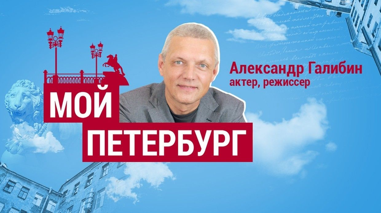 Александр Галибин: «Ясчитаю себя ленинградцем, анепетербуржцем»