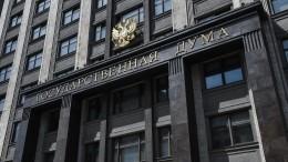 Госдума РФоткрыла осеннюю сессию