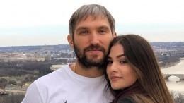 Лед ипламень: как хоккеист Овечкин нашел главную любовь своей жизни