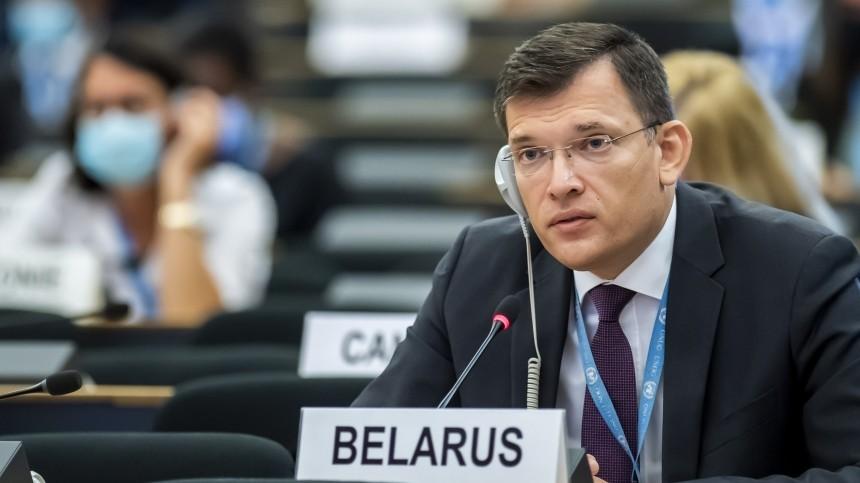 Постпред Белоруссии при ООН опроверг наличие встране политзаключенных