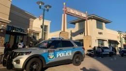Полиция прибыла насообщения острельбе вТЦвПенсильвании— видео