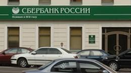 «Сбербанк» решил избавиться отслова «банк» вназвании