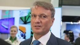 Греф признался, что неподдерживает идею повышения налогов вРоссии