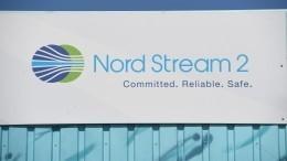 Строящим «Северный поток— 2» судам отказали встраховом покрытии