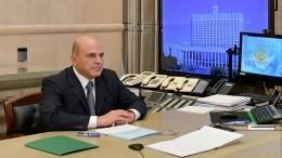 Правительство РФразработало план по«спасению экономики» после пандемии