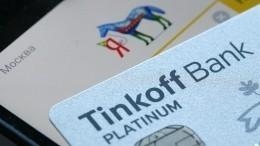 Экосистема «Яндекса» и«Тинькофф» принесет миллиардную прибыль