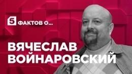 Пять фактов оВячеславе Войнаровском