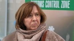 Писатель Светлана Алексиевич уехала изБелоруссии