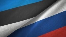 Глава МИД Эстонии заявил озаинтересованности вдружественных отношениях сРФ