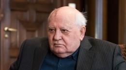 Горбачев рассказал опоследствиях для мира вслучае существования СССР