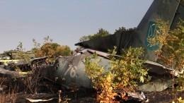 Авиакатастрофа Ан-26 под Харьковом: ГБР неисключает версию теракта