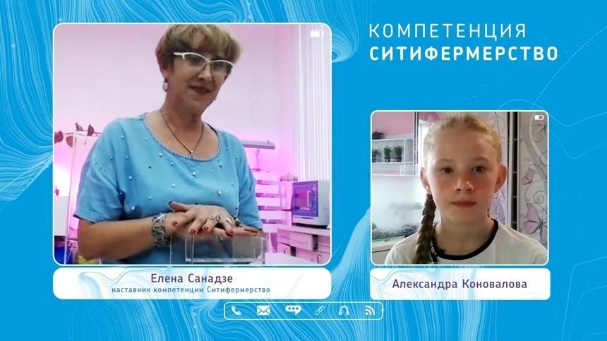 Билет вбудущее. Выпуск №6. Александра Коновалова
