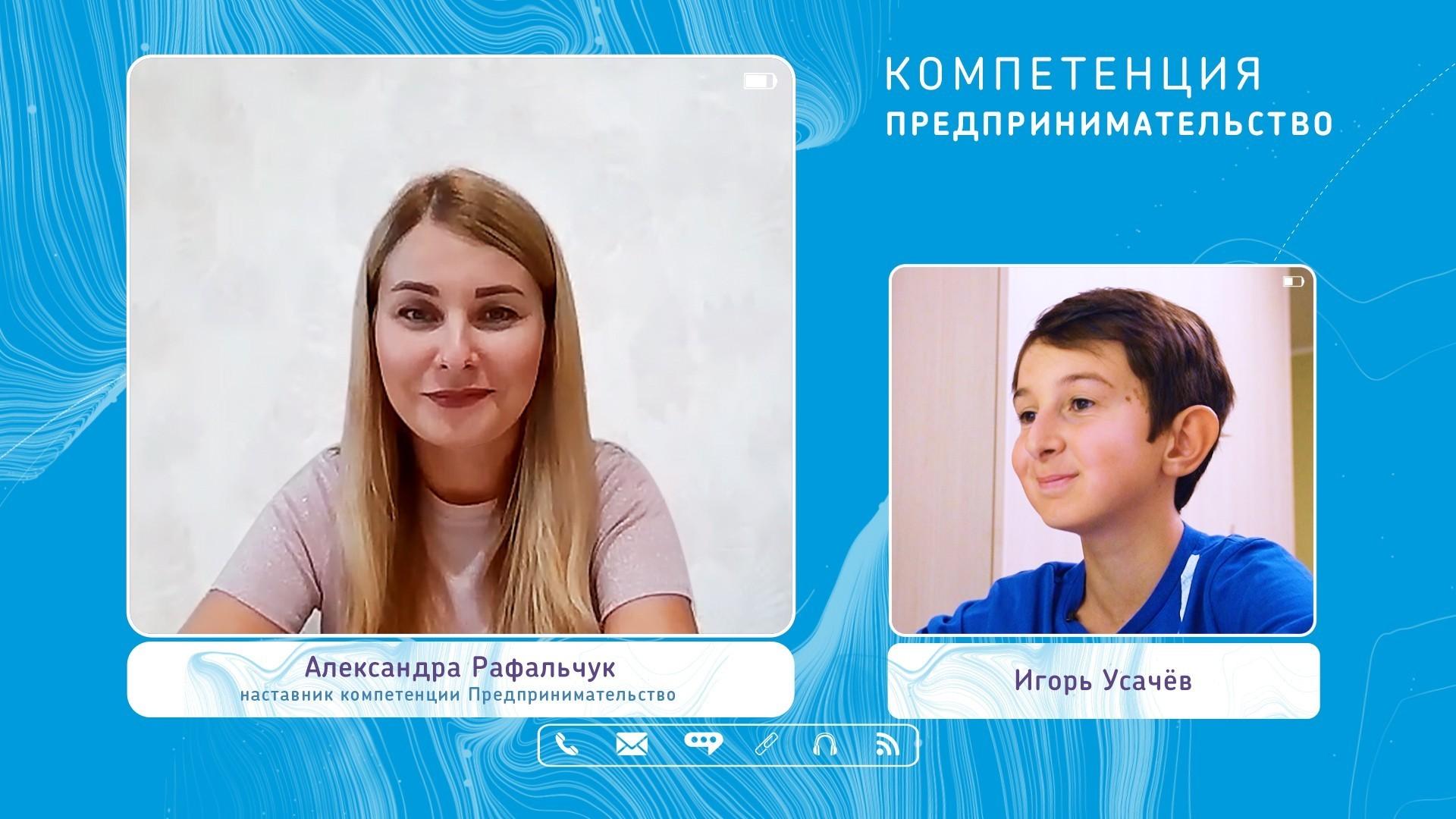 Билет вбудущее. Выпуск №7. Игорь Усачёв