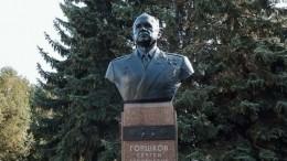 Сквер Центральный вподмосковной Коломне переименован вчесть адмирала Горшкова