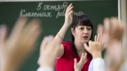 5октября— Всемирный день учителя