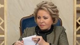 Матвиенко предложила повысить налоги завывод средств вофшоры