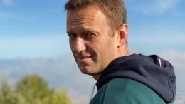 ВОЗХО заявили, что ненашли ванализах Навального запрещенных веществ