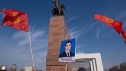 ВКиргизии нафоне протестов сменился премьер-министр