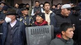 Чиновники массово уходят вотставку вКиргизии после митингов