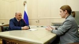 Мишустин стал наставником суперфиналистки конкурса «Лидеры России»
