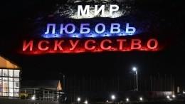 Сотни мастер-классов итворческих встреч: вКрыму завершился форум «Таврида»