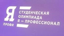 «Стимул кмодернизации образования»: Кириенко призвал вузы становиться партнерами олимпиады «Я— профессионал»