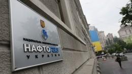 Против руководства «Нафтогаза» возбудили дело огосизмене