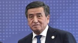Премьер Киргизии назвал примерные сроки ухода вотставку президента