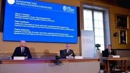 Лауреаты Нобелевской премии поэкономике в2020: ктоони?