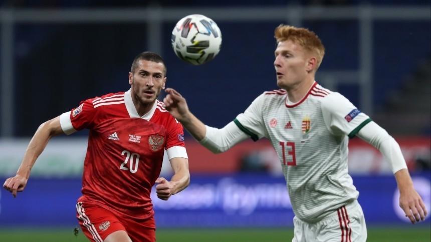 Россия иВенгрия вничью сыграли вматче Лиги наций