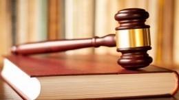 Сумма гражданского иска увеличена решением Верховного суда