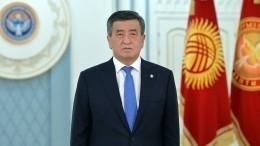 Президент Киргизии подал вотставку