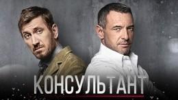 Остросюжетный детектив «Консультант» выйдет наПятом канале 25октября