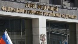 ВСовфеде прокомментировали новые антироссийские санкции ЕС