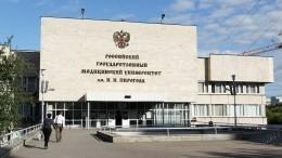 Депутат просит Счетную палату проверить госзакупки ректора РНИМУ имени Пирогова