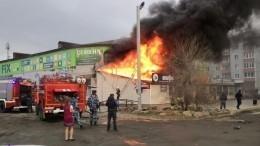Крупный пожар почти полностью уничтожил рынок вЧите