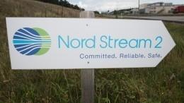 Санкции США против «Северного потока— 2» названы рейдерской конкуренцией