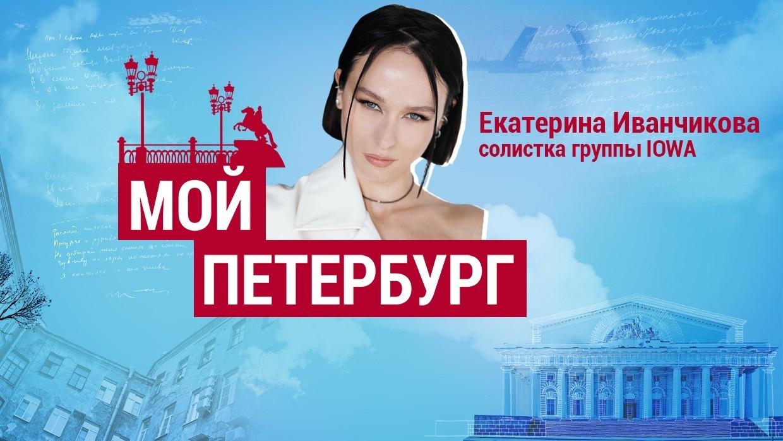 Екатерина Иванчикова: «Упетербуржцев тоже есть своя сиеста»