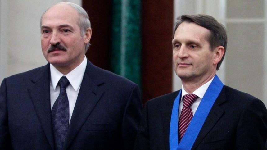 Лукашенко заявил Нарышкину онепростой обстановке вокруг Союзного государства