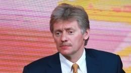 Песков заявил, что Москва непотерпит хамства отЗапада