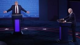 Американцы запаслись попкорном: Трамп иБайден провели заключительные дебаты