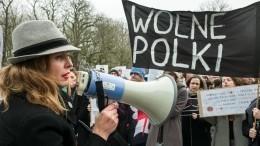 Протесты вспыхнули вПольше после фактически полного запрета абортов