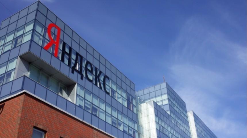 «Яндекс» впервые рассказал остатистике запросов властей опользователях