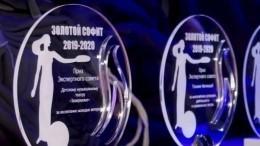 Лауреатов театральной премии «Золотой софит» назвали вПетербурге