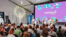 ВМоскве назвали победителей премии «Легенды Тавриды»
