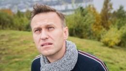 Навального обвинили в«злоупотреблении гостеприимством» вФРГ