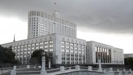 ВГосдуме приняли закон, меняющий порядок формирования правительства