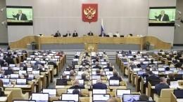 Госдума одобрила верховенство Конституции РФнатерритории страны