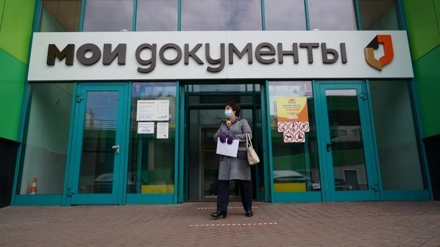 Петербургские МФЦ переходят наобслуживание попредварительной записи