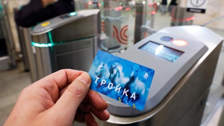 Москву иМосковскую область объединит общая билетная система